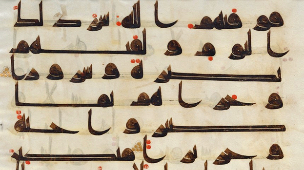 Kufic script is one of many items appearing in Islamic art sale at Bonhams